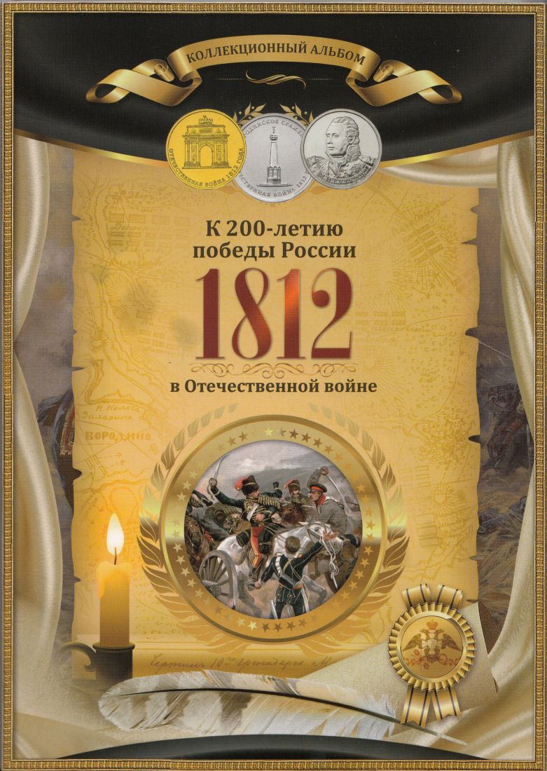 Блистерный альбом с монетами Отечественная война 1812 года (28 монет)