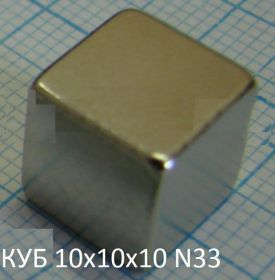 Магнит куб 10х10х10 мм