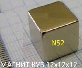 Магнит куб 12х12х12 мм