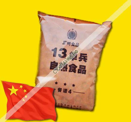 ИРП армии Китая ★ РАЗОВЫЙ годен 2018-11