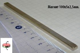 Неодимовый магнит полоса 100x5x2,5 мм