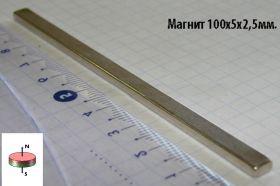 Магнит полоса 100x10x2,5