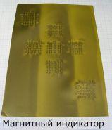 Индикатор магнитного поля А4