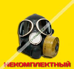 ПРОТИВОГАЗ ПМК-2 ★ неполный комплект ЗИП