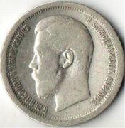 50 копеек. 1896 год. АГ  .  Серебро.