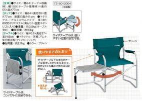 Кресло складное со столиком South Field(7315012005)