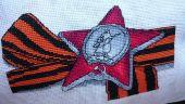 Схема для вышивки крестом Орден красной звезды. Отшив.