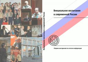 Внешкольное воспитание в современной России : сборник материалов по итогам конференции 15–16 декабря 2012 г.