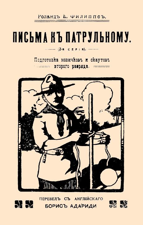 Письма къ патрульному (вторая серія) : Подготовка новичковъ и скаутовъ второго разряда / Роландъ Е. Филиппсъ