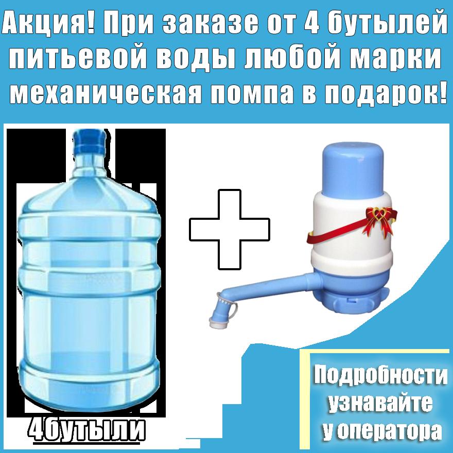 Купи 4 бутыли питьевой воды WATER QUEEN и получи помпу бесплатно на время сотрудничества