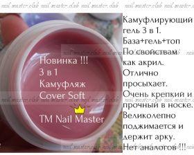 НОВИНКА !!! 100 мл Камуфлирующий гель 3 в 1 Cover soft beige