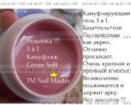 НОВИНКА !!! 1000 мл Камуфлирующий гель 3 в 1 Cover soft beige