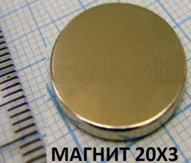 Магнит 20х3