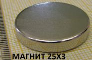 Магнит 25х3 мм