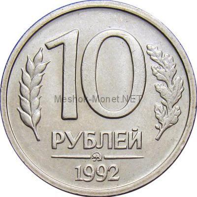 10 рублей 1992 года ММД