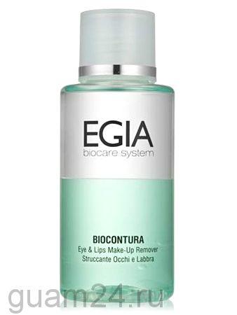 EGIA Средство для снятия макияжа двухфазное Eyes & Lips Make-Up Remover, 150 мл .код FP-28