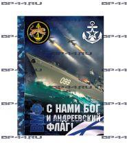 Ежедневник 55 ДМП - 155 ОБр МП
