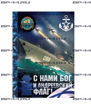 Ежедневник Ветеран-подводник СССР