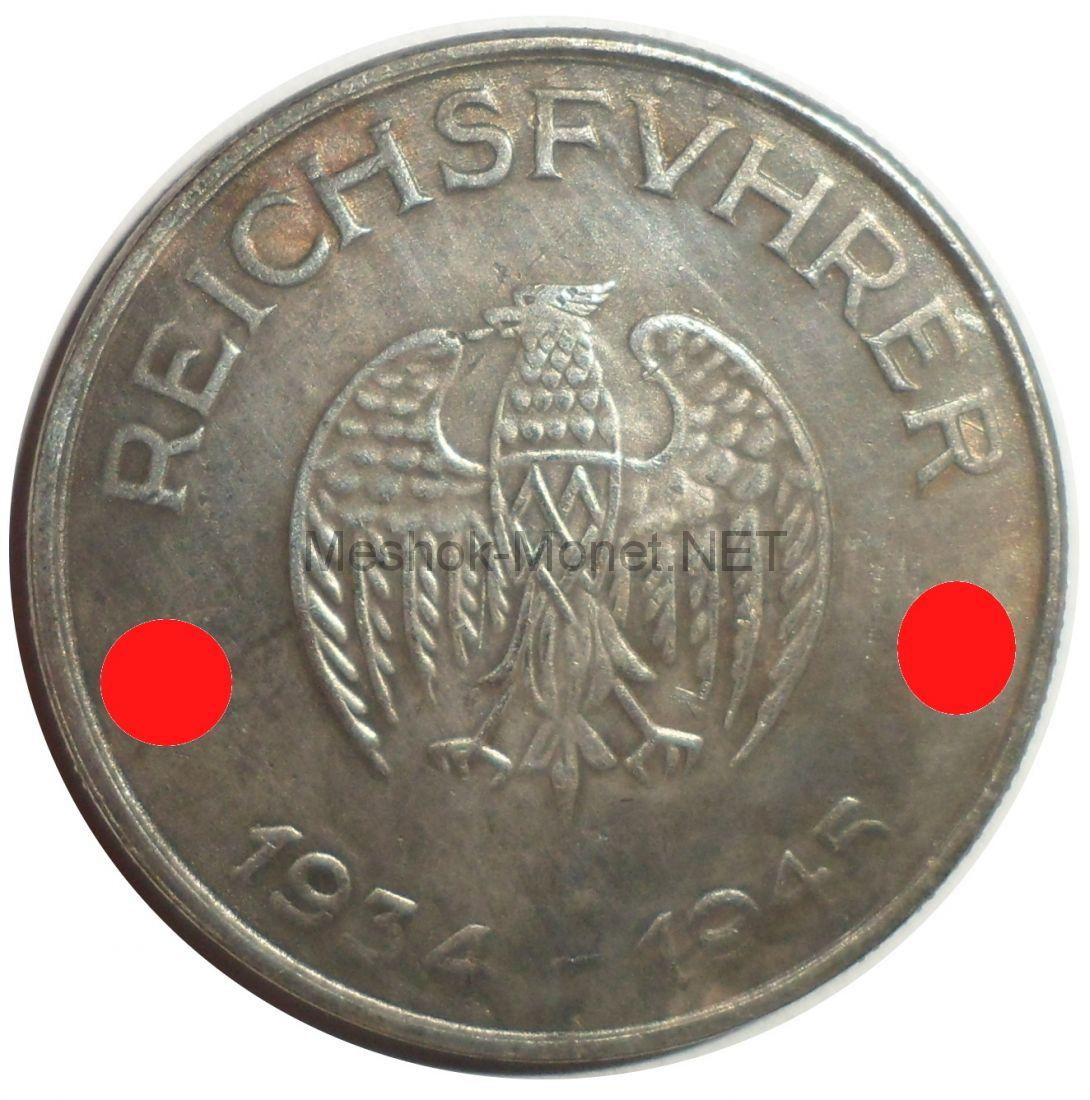Копия монеты Адольф Гитлер 1934 - 1945.