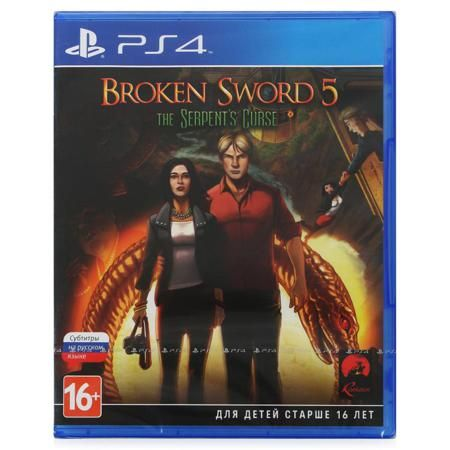 Игра Broken Sword 5 The Serpent's Curse (PS4,русские субтитры)