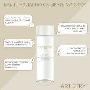 Средство для снятия водостойкого макияжа ARTISTRY™