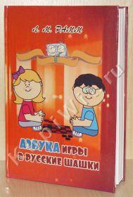 Азбука игры в русские шашки