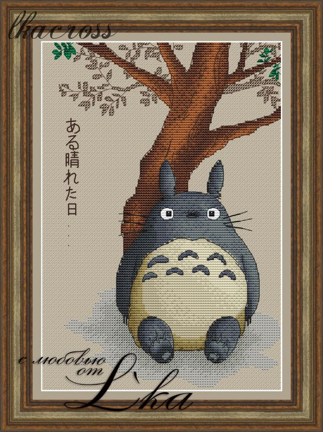 """Totoro"". Digital cross stitch pattern."
