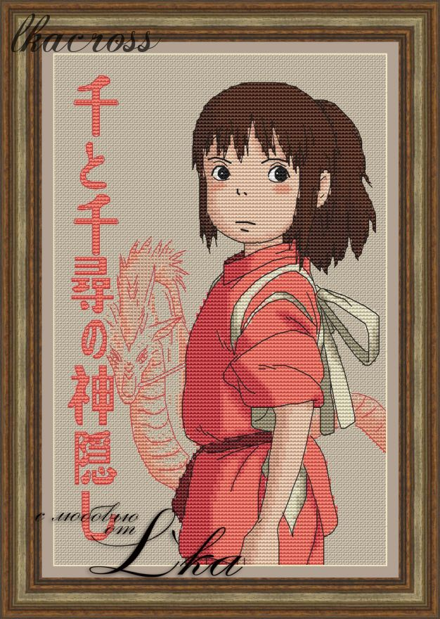 """Spirited away - 1"". Digital cross stitch pattern."