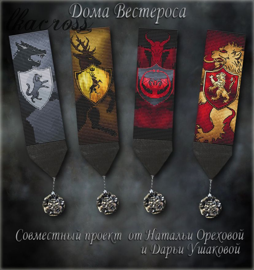 "Bookmarks ""Houses Of Westeros"". Digital cross stitch patterns."