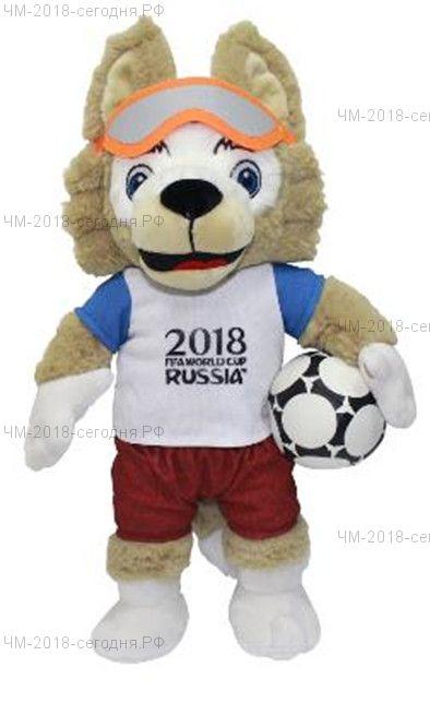 Мягкая игрушка талисман Чемпионата мира по футболу FIFA 2018 Волк Забивака 28 см