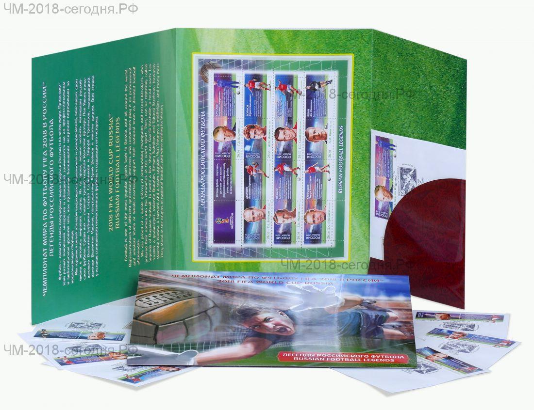 Сувенирный набор почтовых марок Чемпионат мира по футболу FIFA 2018 в России. Легенды российского футбола