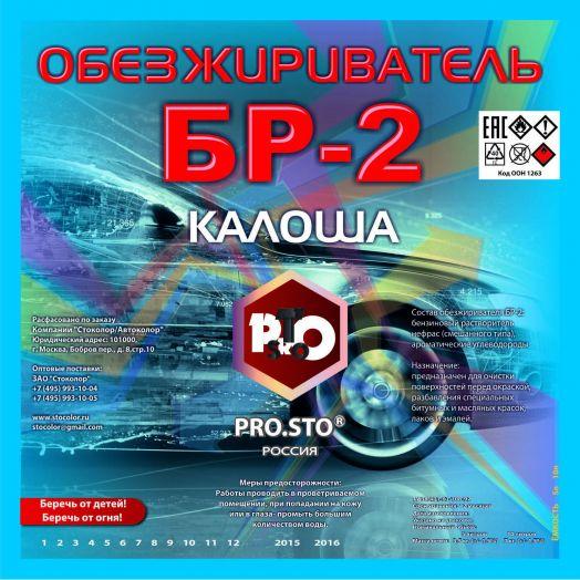 """Обезжириватель БР-2 (Бензин """"Калоша"""") 1л."""