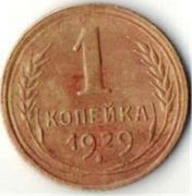 1 копейка. СССР. 1929 год.