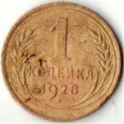 1 копейка. СССР. 1928 год.