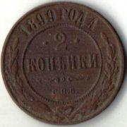 2 копейки. 1899 год. Россия.