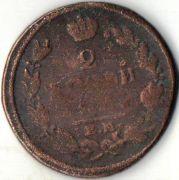 2 копейки. 1813 год.  Россия.