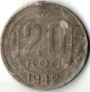 20 копеек. 1942 год. СССР.