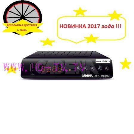 Приемник цифровой эфирный CADENA CDT-1632SBD