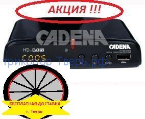 Цифровой эфирный ресивер (приемник) CADENA HT-1302