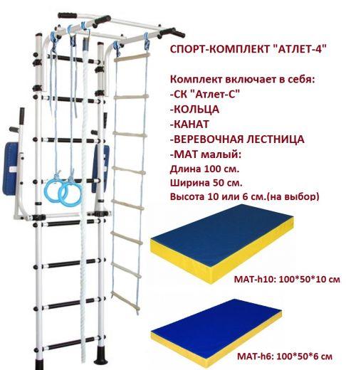 """Комплект""""АТЛЕТ-4"""":Спорт-Комплекс """"АТЛЕТ-С""""+Кольца+Канат+Веревочная лестница+мат малый"""