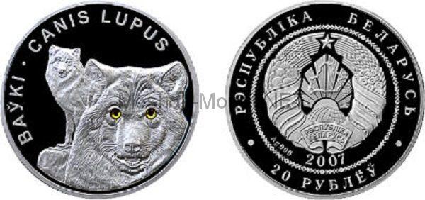 20 рублей 2007 года Республики Беларусь. Волки