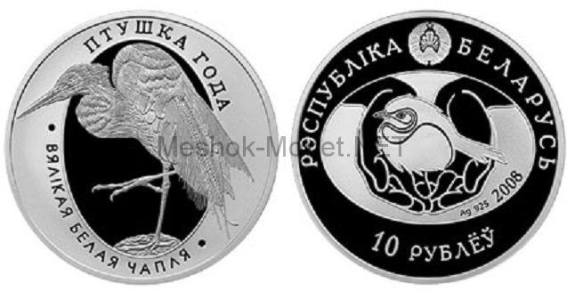 10 рублей 2008 года Республики Беларусь. Большая белая цапля