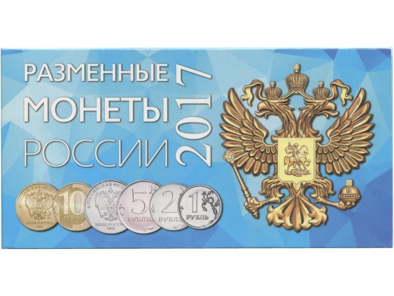 Буклет на 4 разменные монеты России 2017г.