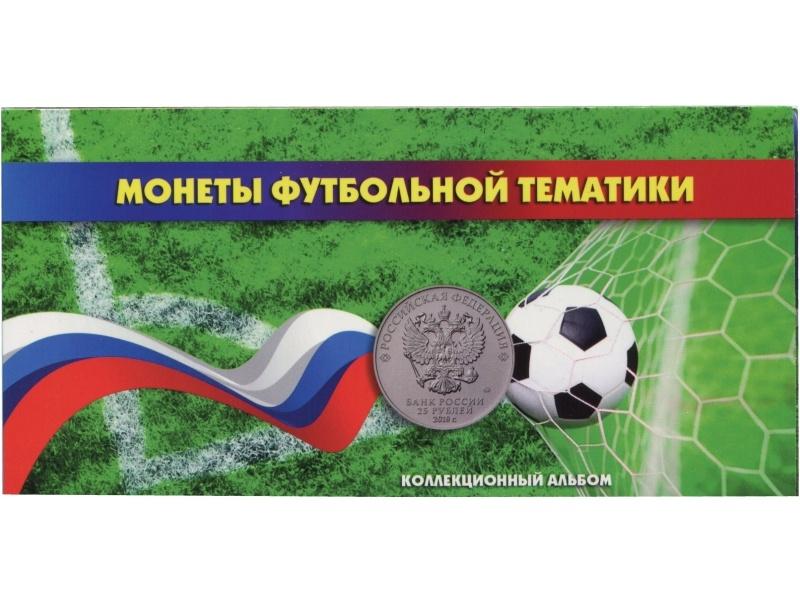 Буклет под 25 рублевые монеты России Футбольной тематики с холдером