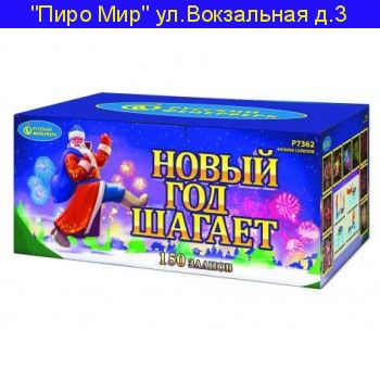 """НОВЫЙ ГОД ШАГАЕТ (0,8""""х 150)"""