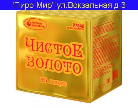 "ЧИСТОЕ ЗОЛОТО (1,25""х 36)"