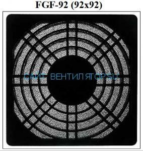 Решетка для вентилятора 92х92 с фильтром