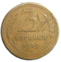 3 копейки 1929 года # 3