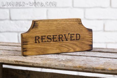 """Табличка на стол """"Резерв"""" Арт. 912"""