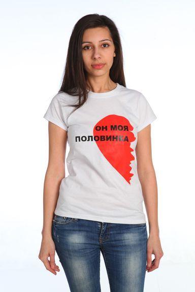 Он моя половинка футболка женская